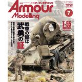 Armor Modeling July 2020 (Vol.249)
