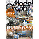 Model Graphix September 2015 Magazine Kit 1/72 F-14D Tomcat vol.3