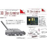 1/144 38D/28cm Morser (Figure 1 Body, Vehicle Kit 1 Cars)