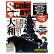 Scale World Vol.2 Winter 2012 (with DVD)