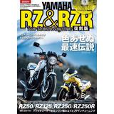 Two Stroke Magazin Special Yamaha RZ & RZR Reprint Edition