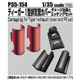 1/35 Damaging Jig for Tiger I Exhaust Cover & PE Set (for Tamiya 35146/35194/35202/35177)