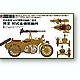 1/35 IJA Type 97 Motorcycle Combination Rikuo w/Type 92 Machine Gun