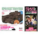 1/35 Girls und Panzer: Pz.Kpfw.IV H Anglerfish Team (Finale Chapter Package Ver.)