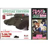 1/35 Girls und Panzer: T-34/76 Pravda High School (Finale Package Ver.)