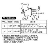 Dragon Ball Pet Goods: Kigurumi Transformation Costume for Dogs Freeza S