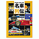 F1 Racing Famous Grand Prix Cars Vol. 5