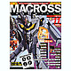 Macross Chronicle #11
