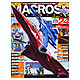 Macross Chronicle #24
