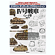 Military Detail Illustration Panzerkampfwagen IV Type G-J
