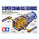 3 Speed Crank Axle Gearbox