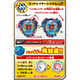 Beyblade Burst: B-76 Beyblade Burst God Entry Set