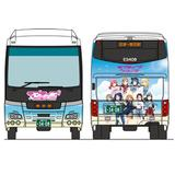 1/150 The Bus Collection: Fujikyu City Bus Love Live! Sunshine!! Wrapping Bus