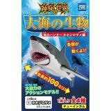 Mysterious World: Ocean Creature -Sea Hunter Great White Shark Arc- 1 Box 10pcs